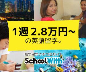 日本最大級の留学情報サイトSchool With(スクールウィズ)